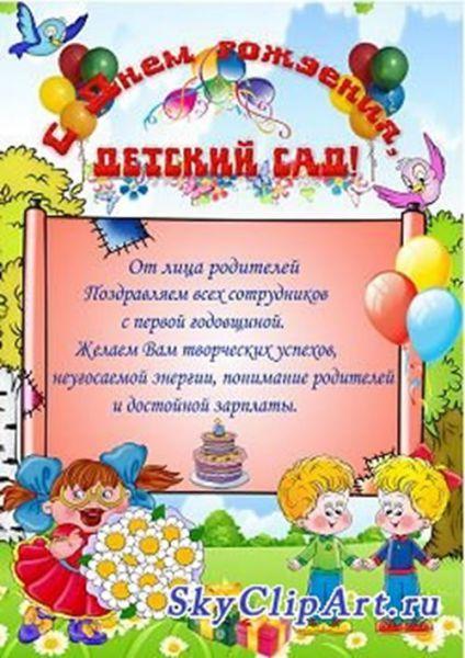 Открытка с днем рождения детский сад